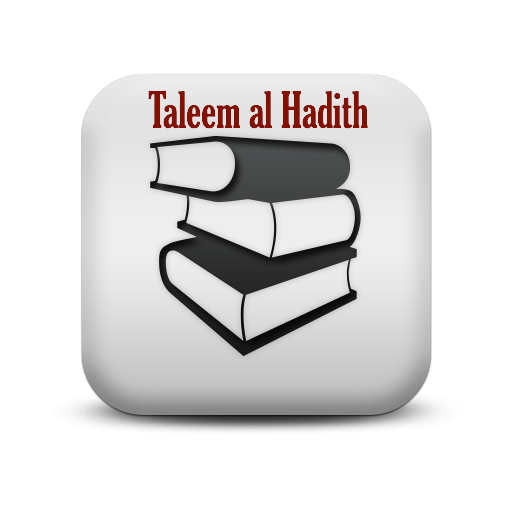 Taleem al Hadith Sahih Bukhari Urdu Course 2015 | HBM2